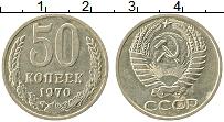 Продать Монеты  50 копеек 1970 Медно-никель