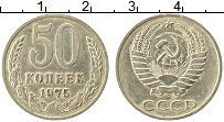 Продать Монеты  50 копеек 1975 Медно-никель