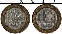 Изображение Монеты Россия 10 рублей 2002 Биметалл UNC-