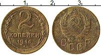 Изображение Монеты СССР 2 копейки 1946 Латунь VF