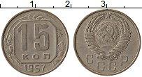 Изображение Монеты СССР 15 копеек 1957 Медно-никель XF