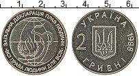 Изображение Монеты Украина 2 гривны 1998 Медно-никель UNC- 50 лет Общей деклара