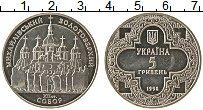 Изображение Монеты Украина 5 гривен 1998 Медно-никель UNC- Михайловский золотов