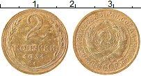 Изображение Монеты СССР 2 копейки 1931 Латунь VF Герб СССР