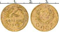 Изображение Монеты СССР 2 копейки 1955 Латунь VF Герб СССР