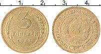 Изображение Монеты СССР 3 копейки 1932 Латунь VF