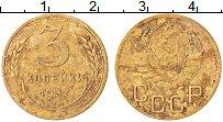 Изображение Монеты СССР 3 копейки 1937 Латунь VF Герб СССР