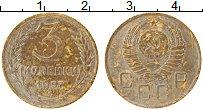 Изображение Монеты СССР 3 копейки 1957 Латунь VF Герб СССР