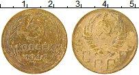Изображение Монеты СССР 5 копеек 1946 Латунь VF Герб СССР