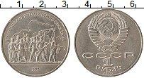 Изображение Монеты СССР 1 рубль 1987 Медно-никель XF