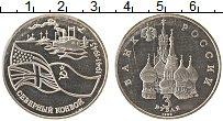 Изображение Монеты Россия 3 рубля 1992 Медно-никель Proof Родная запайка. Севе