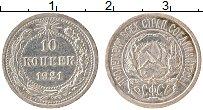 Продать Монеты  10 копеек 1921 Серебро