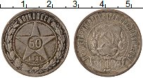 Изображение Монеты Россия РСФСР 50 копеек 1921 Серебро XF