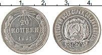 Изображение Монеты РСФСР 20 копеек 1921 Серебро VF