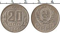 Изображение Монеты СССР 20 копеек 1944 Медно-никель VF