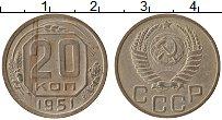 Изображение Монеты СССР 20 копеек 1951 Медно-никель VF