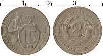 Изображение Монеты СССР 15 копеек 1931 Медно-никель VF
