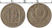 Изображение Монеты СССР 15 копеек 1938 Медно-никель VF