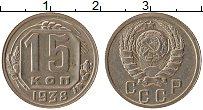 Изображение Монеты СССР 15 копеек 1938 Медно-никель XF