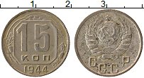 Изображение Монеты СССР 15 копеек 1944 Медно-никель VF