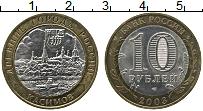 Изображение Монеты Россия 10 рублей 2003 Биметалл XF Касимов. СПМД