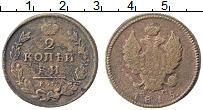 Изображение Монеты 1801 – 1825 Александр I 2 копейки 1815 Медь VF КМ АМ