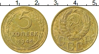 Продать Монеты  5 копеек 1946 Латунь