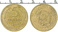 Изображение Монеты СССР 5 копеек 1930 Латунь XF