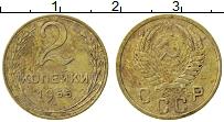 Изображение Монеты СССР 2 копейки 1955 Латунь VF