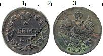 Продать Монеты 1801 – 1825 Александр I 1 деньга 1825 Медь