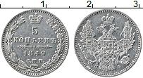 Продать Монеты 1825 – 1855 Николай I 5 копеек 1849 Серебро