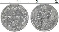 Изображение Монеты 1825 – 1855 Николай I 5 копеек 1836 Серебро XF