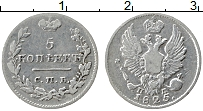 Изображение Монеты 1801 – 1825 Александр I 5 копеек 1825 Серебро VF СПБ ПД