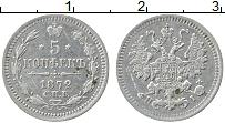 Изображение Монеты 1855 – 1881 Александр II 5 копеек 1872 Серебро XF СПБ HI