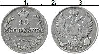 Изображение Монеты 1801 – 1825 Александр I 10 копеек 1813 Серебро XF
