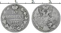 Изображение Монеты 1825 – 1855 Николай I 10 копеек 1837 Серебро XF СПБ НГ
