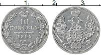 Продать Монеты 1825 – 1855 Николай I 10 копеек 1861 Серебро