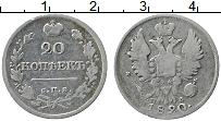 Изображение Монеты 1801 – 1825 Александр I 20 копеек 1820 Серебро XF