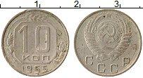 Изображение Монеты СССР 10 копеек 1955 Медно-никель XF