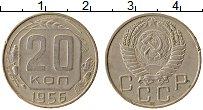 Продать Монеты  20 копеек 1956 Медно-никель