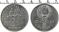 Изображение Монеты СССР 5 рублей 1990 Медно-никель UNC- Успенский собор. Мос
