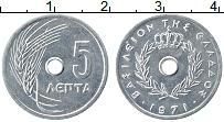 Изображение Монеты Греция 5 лепт 1971 Алюминий UNC-