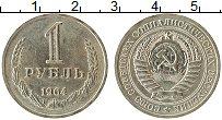 Изображение Монеты СССР 1 рубль 1964 Медно-никель UNC-