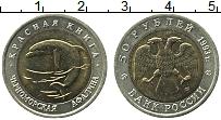 Продать Монеты  50 рублей 1993 Биметалл