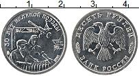 Изображение Монеты Россия 10 рублей 1995 Медно-никель UNC-