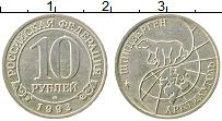 Изображение Монеты Шпицберген 10 рублей 1993 Медно-никель XF