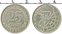 Изображение Монеты Шпицберген 25 рублей 1993 Медно-никель XF