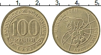 Изображение Монеты Шпицберген 100 рублей 1993 Латунь XF