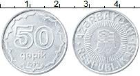 Изображение Монеты Азербайджан 50 капик 1993 Алюминий XF Герб