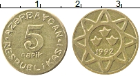 Изображение Монеты Азербайджан 5 капик 1992 Латунь XF Звезда